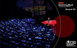 Подія світового масштабу вперше у Кривому Розі – TEDxVechirniyBlvd 2020: Зв'язки з реальністю