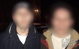 Криворожские патрульные по «горячим следам» задержали грабителей