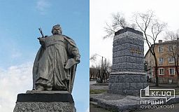 Куда в Кривом Роге дели памятник Богдану Хмельницкому