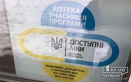 Дніпропетровська область лідирує за кількістю аптек, які працюють за програмою «Доступні ліки»