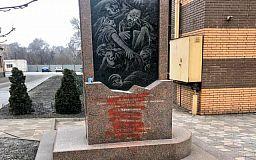 В Кривом Роге злоумышленники повредили памятник жертвам Холокоста