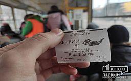 В Кривом Роге начал работать электронный билет
