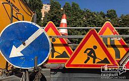 Где в Кривом Роге в 2020 году отремонтируют дороги (адреса)