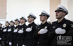 Онлайн: 35 выпускников Криворожской академии патрульной полиции принимают присягу на верность украинскому народу