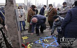 Криворіжці вшанували пам'ять жертв Голокосту