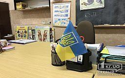 В Кривом Роге на карантин закрыты 149 классов в 49 школах