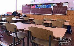 Завтра еще 5 школ в Кривом Роге закроют на карантин