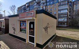 После массового закрытия «игорок» в Кривом Роге правоохранители закрыли еще одну работающую