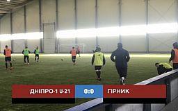 Криворожский «Горняк» сыграл вничью с днепровской командой