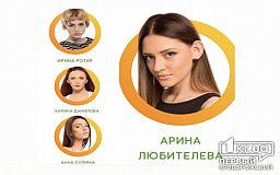 Трое криворожанок претендуют на звание «Супер Топ-модель по-украински», - голосование