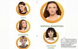 Пятеро криворожанок претендуют на звание «Супер Топ-модель по-украински», - голосование