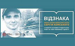 Криворіжці можуть отримати відзнаки імені Сергія Кемського за наукові роботи про Революцію Гідності