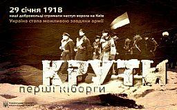 День пам'яті Героїв Крут: як перші українські «кіборги» зупинили армію більшовиків