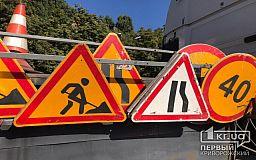 Ремонт автотрасс через Кривой Рог – приоритет на 2020 год