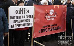 Криворожские профсоюзы VS Министр развития экономики, торговли и сельского хозяйства Украины – что поменяется