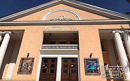 Здание криворожского театра «Академия движения» снова планируют реконструировать