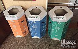 В Кривом Роге на территории школ и детсадов будут сортировать мусор