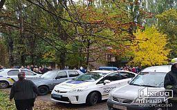 Молния: в Кривом Роге сообщили о заминировании школы