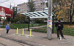 В Кривом Роге появилась новая остановка общественного транспорта