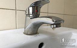 Где сегодня в Кривом Роге отключили воду