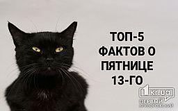 ТОП-5 фактов о пятнице 13-го