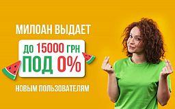 Милоан выдает до 15000 гривен под 0% новым пользователям