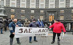 Предприниматели из Кривого Рога митинговали в Киеве