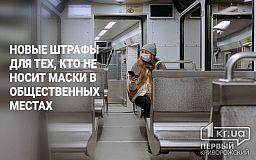 Зеленский подписал закон о штрафах за неношение масок в общественных местах