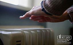 Опубликованы тарифы «Криворожтеплосети» на отопление