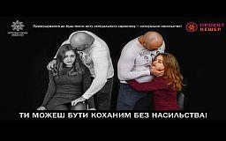 Мужність без насильства: патрульні та громадськість підготували фотопроєкт