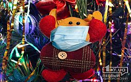 Криворожане против ужесточения карантина на новогодние праздники, — результат опроса
