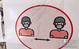 Оштрафованы 12 криворожан, которые были без масок в общественных местах
