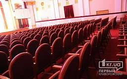 Завтра обновленный Криворожский театр открывает свой 80-й творческий сезон