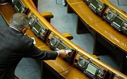 Народных депутатов Украины лишили льгот