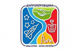 Логотип Днепропетровской области вводят в народ
