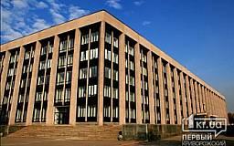 В Кривом Роге создан комитет по управлению внедрения Стратегического плана развития города