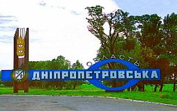 К юбилею Днепропетровщины предоставят каталог гербов области