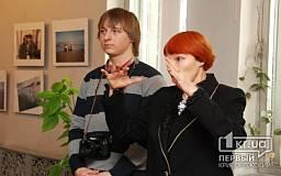 В Кривом Роге открылась выставка фоторабот Максима Чичинского «Мой дебют»