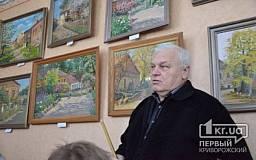 Открылась выставка картин Николая Рябоконя «Криворожские дворики» (ФОТО)