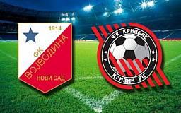«Кривбасс» уверенно побеждает сербскую «Войводину»