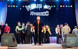 «Генералы рудных карьеров» оказались лучшими в финале КВН Рабочей Лиги Кривбасса (фото)