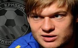 Кирилл Петров: «Не понимаю, почему мне запрещают играть против «Динамо»
