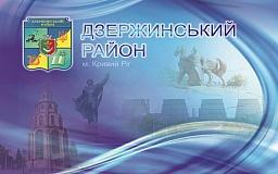 Дзержинскому району 75 лет