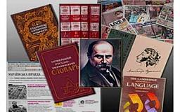 Сегодня Украина отметит День украинской письменности и языка