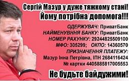 Криворожская футбольная легенда  Сергей Мазур нуждается в помощи