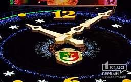 Самые крупные в мире цветовые часы Кривого Рога стали еще и светодинамическими