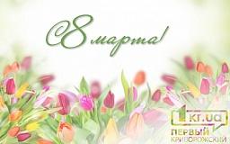 «Первый Криворожский» от всей души поздравляет прекрасных женщин с весенним праздником 8 Марта!