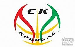 СК «Кривбасс» потерпел очередное поражение, проиграв  «Химику»
