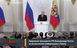 Обращение Владимира Путина по результатам референдума в Крыму. Запись трансляции