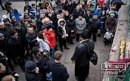 В Кривом Роге люди собрались, чтобы почтить память Небесной сотни